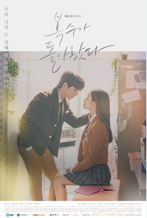 [제품협찬] SBS 월화드라마 '복수가 돌아왔다'