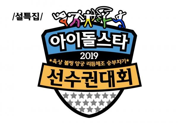 '2019 설 특집 아육대', 10주년 기념해 SM-JYP-YG 다 모인다