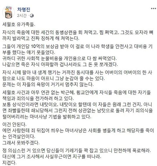 """나경원 세월호 묵념할 때, 한국당 의원들은 """"징글징글하다"""""""