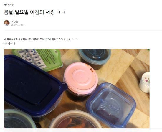 아내 폭행 살인 '유승현' 전 김포시의장이 블로그에 올렸던 글