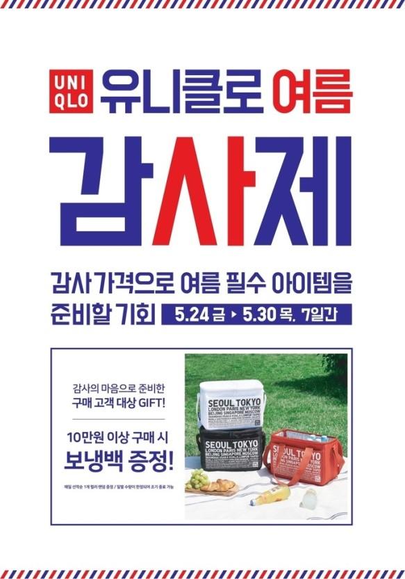 유니클로 여름감사제5월24일(금)~5월30일(목)