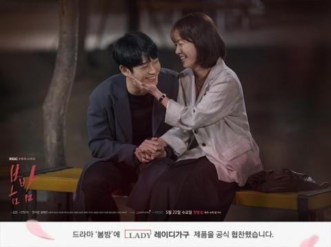 레이디가구 MBC 수목 드라마 '봄밤'에 가구 협찬 진행