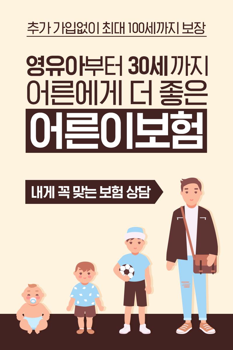 어른에게 더 좋은 어른이 보험