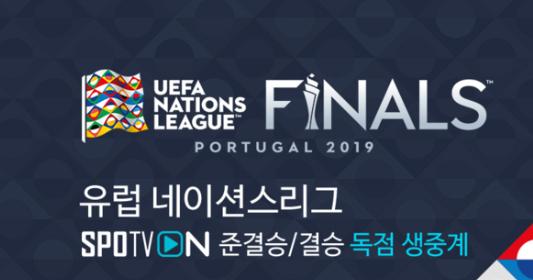 UEFA 네이션스리그 결승 포르투갈 네덜란드 축구 무료 중계