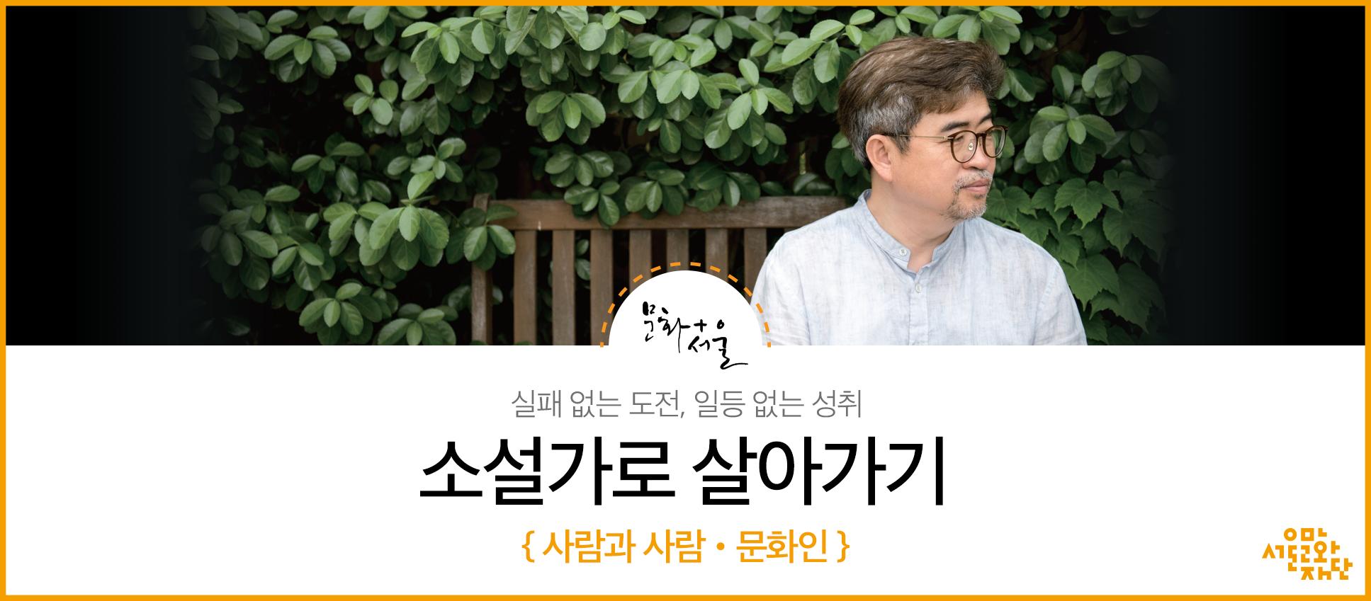 소설가로 살아가기 : 소설가 김탁환