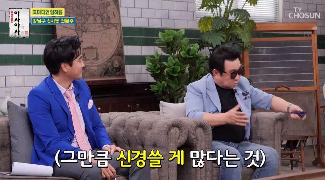 """[★픽] '이사야사' 임하룡, 강남구 신사동 건물주 """"중간에 팔았으면 후회할 뻔"""""""