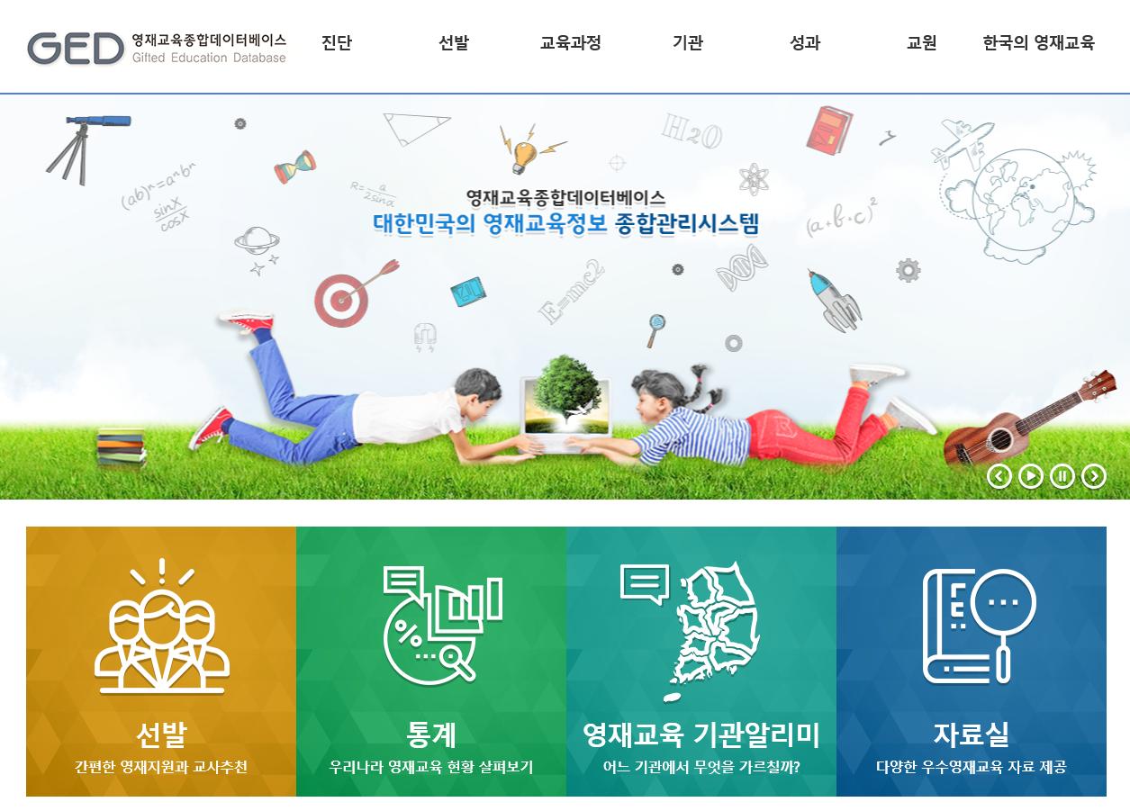 [어린이뉴스 육아리뷰] '영재교육원', 지금부터 준비하기