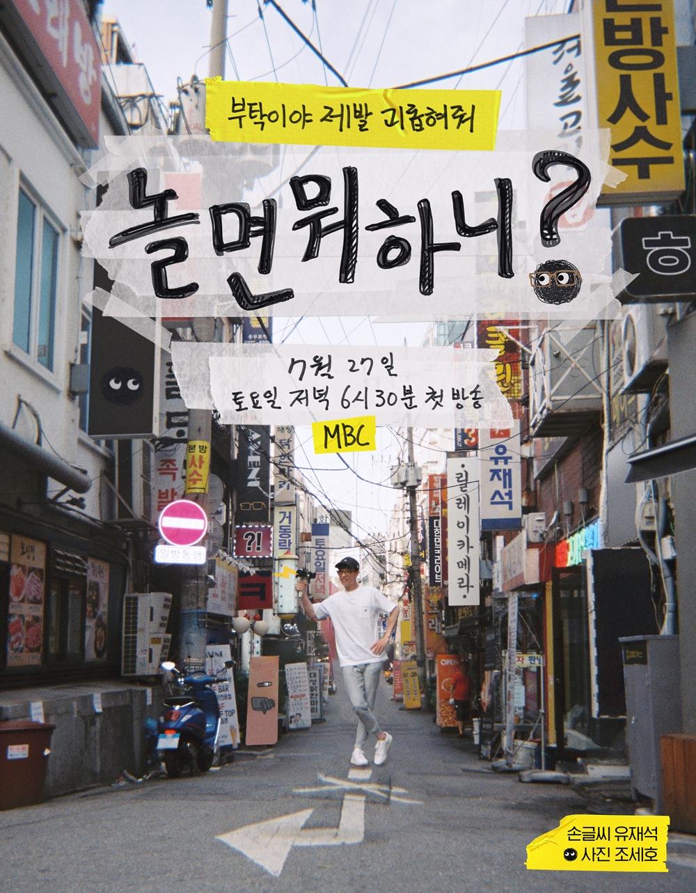 '놀면 뭐하니?' 유재석-조세호-아이린, 필름 카메라+손글씨 포스터 공개