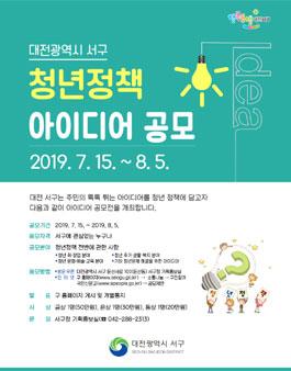 공모전 사이트 :: 2019 대전광역시 서구 청년정책 아이디어 공모전