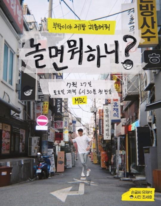 '놀면 뭐하니' 김태호 PD가 유재석과 다시 만난 이유
