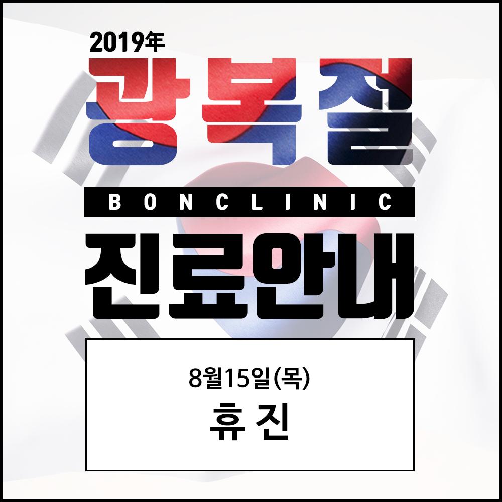 본클리닉 8월 15일 광복절 휴진안내