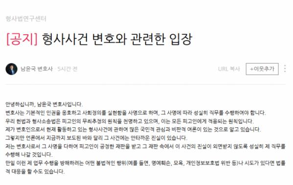 남윤국 변호사, '업무방해 행위시 법적 대응'예고...신상 공개된 고유정 변호사 '눈길'