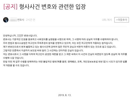 남윤국 변호사 고유정 변호, '피해자 옹호 지나쳐' vs '누구나 변호받을 권리'