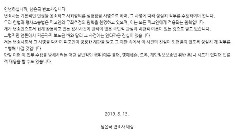 """""""왜곡된 정보에 진실 가려져"""" 남윤국 변호사, 고유정 사건 맡은 이유 밝혀"""