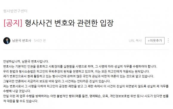 '고유정 변호인' 남윤국 변호사가 실제 한 발언 (+캡쳐)