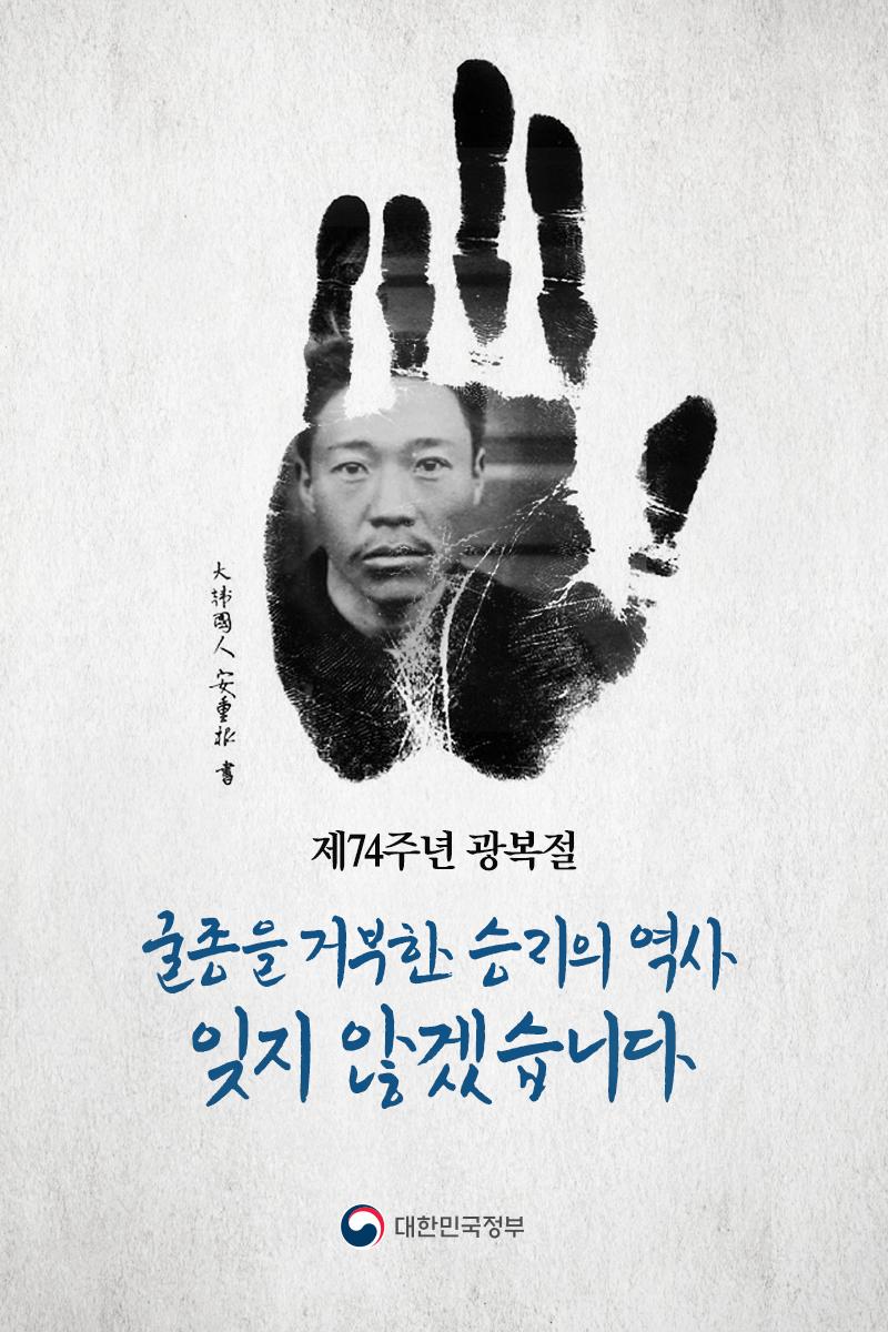 [제74주년 광복절] 굴종을 거부한 승리의 역사, 국민의 힘으로 이어 나가겠습니다.