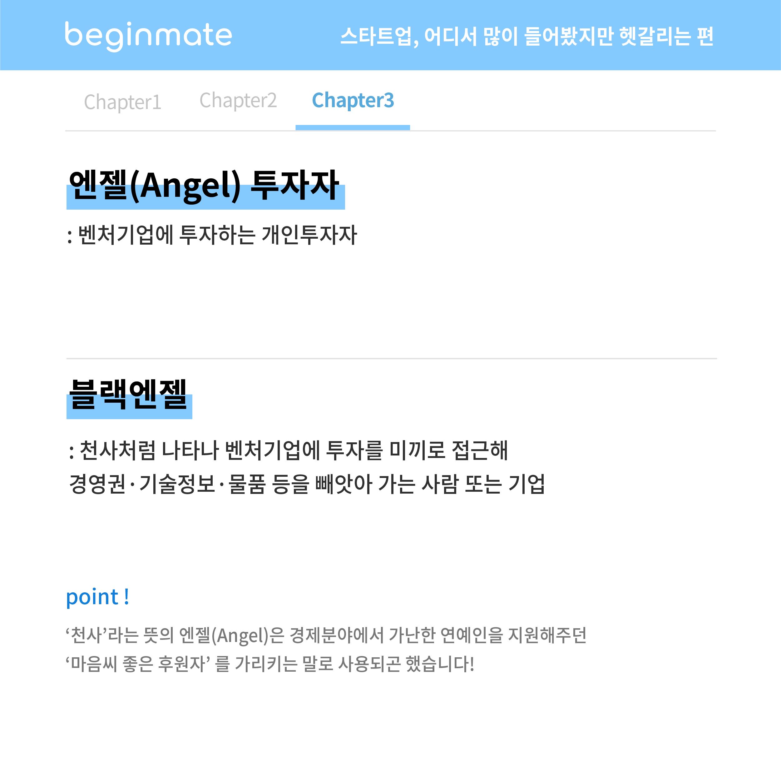 비긴메이트 스타트업 용어 사전 07
