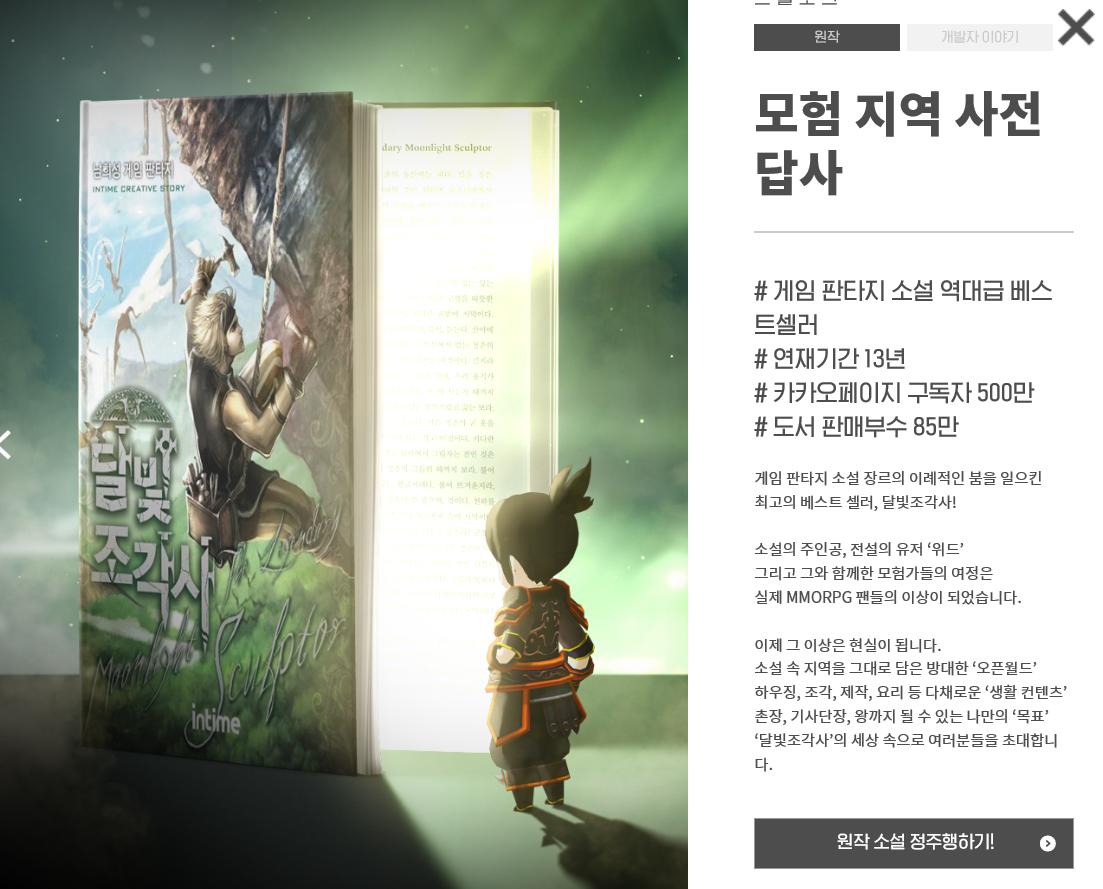 판타지소설 기반 신작 모바일게임달빛 조각사 사전예약 시작!
