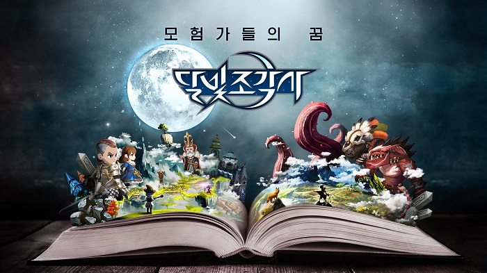 [프리뷰] 거장을 만난 대작! 명품 모바일 MMORPG 달빛조각사