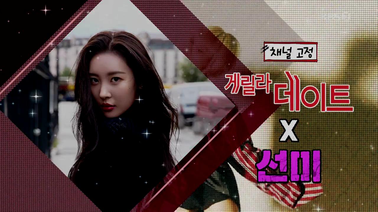 KBS2 '연예가중계' 속 가을 여신 선미 씨의 패션 스타일