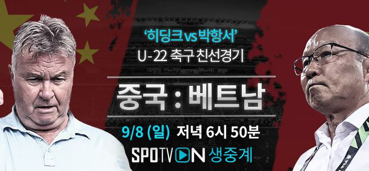 베트남 중국 축구 중계 U-22 친선전 축구방송중계 베트남 중국 축구 중계시간 인터넷 중계
