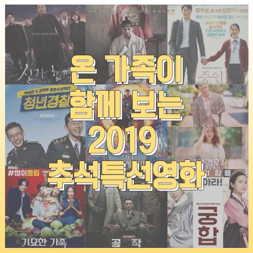 온가족이 보기 좋은 2019 추석 특선영화 모음
