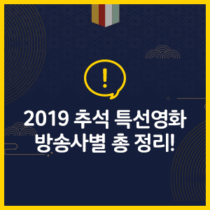 가족과 함께하는 2019 추석 특선영화, 추석 편성표 총 정리!