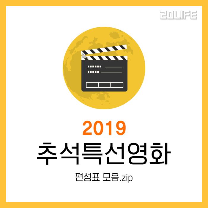 2019 추석 특선영화 편성표 모음.zip