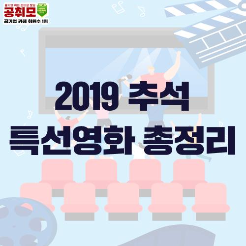 [2019 추석 특선영화] 안방 1열 사수! 평점 8점 넘는 2019 추석 특선영화 총정리