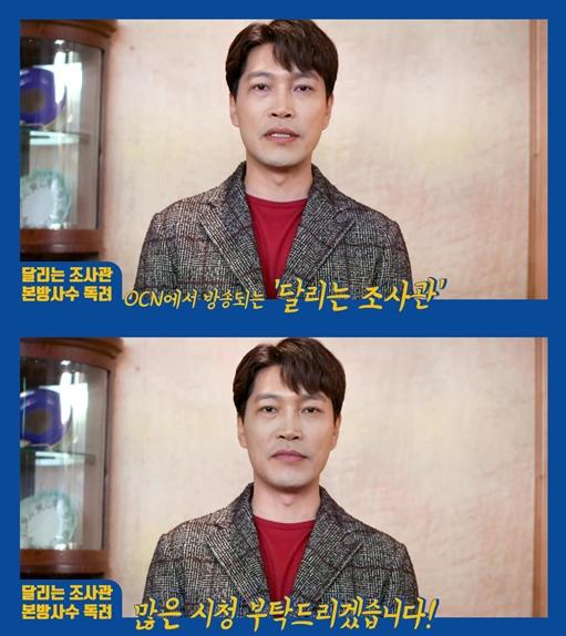 배우 최귀화, OCN '달리는 조사관' 첫방사수 독려 영상 공개!