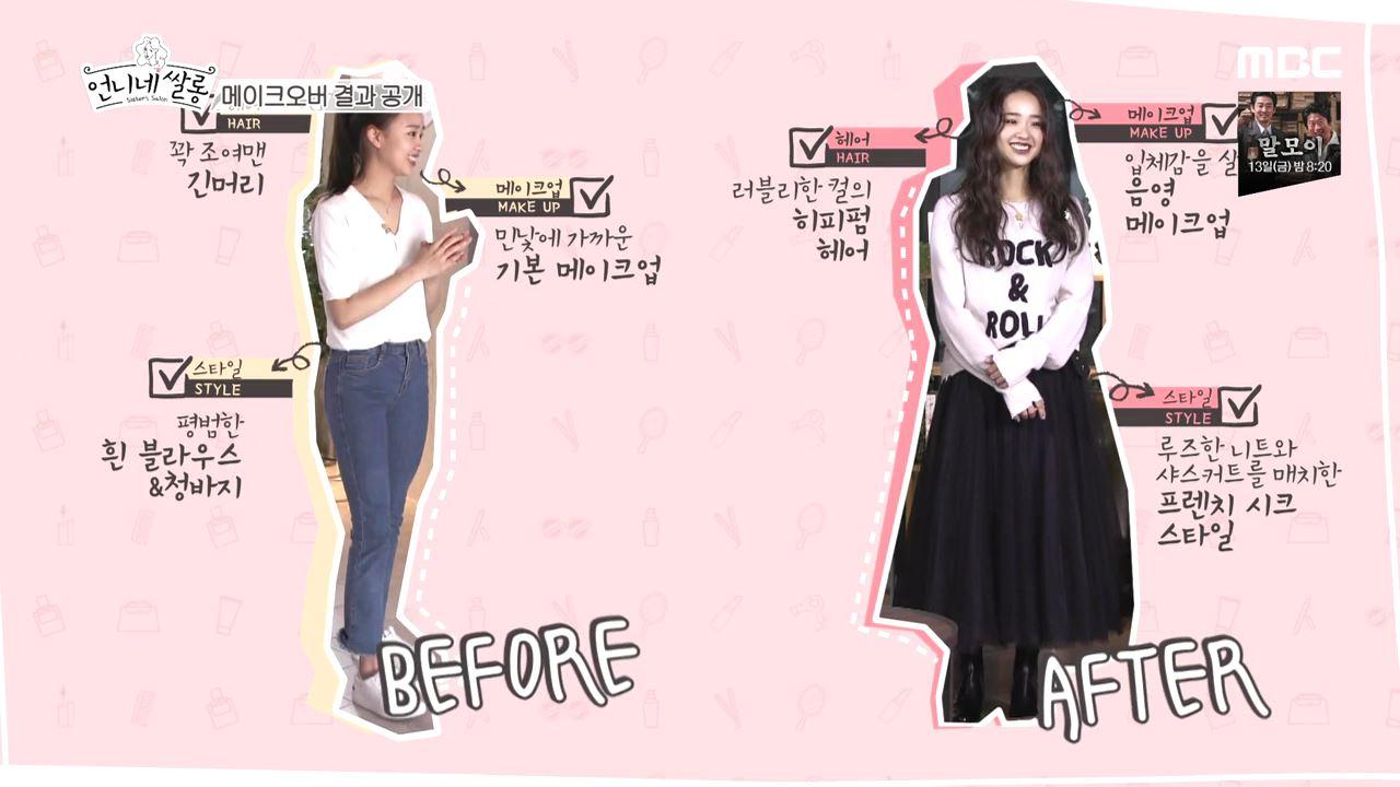 언니네쌀롱 손연재 니트 & 썸바이벌 1+1 소유 패션 궁금해?