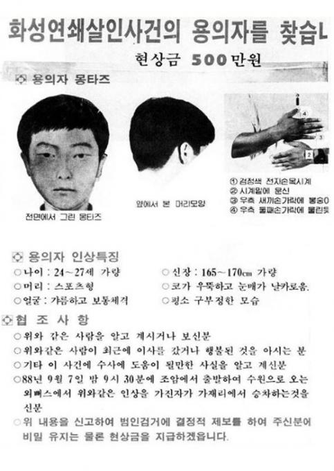 '화성연쇄살인사건' 범인 이춘재의 실제 감옥 생활