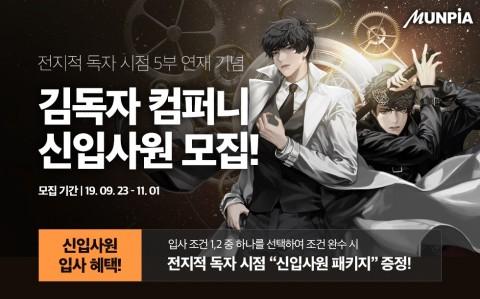 문피아,인기 웹소설 '전지적 독자 시점' 공식 굿즈 제공 이벤트 진행