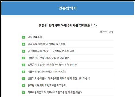 2019 '연봉탐색기' 화제.. 근로자 1115만명 중 내 연봉순위는 몇위?