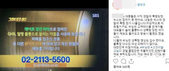 """""""물뽕 문제도 곧 전파탄다"""" 버닝썬 폭행 남성 2차 폭로 예고"""