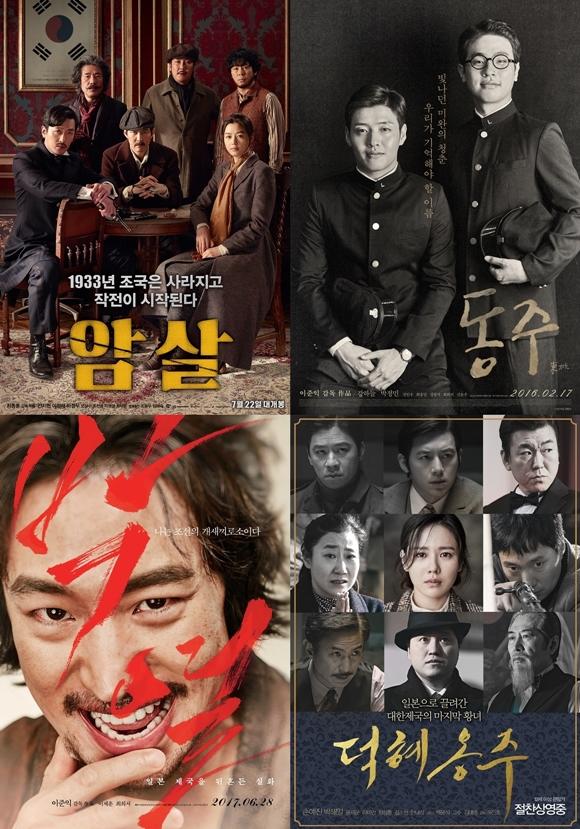 영화로 배우는 나라 사랑, '일제강점기 배경 영화' 추천