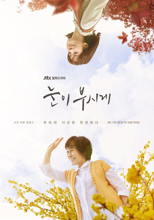 드라마 '눈이 부시게'&영화 현실 남매의 라운드매치!