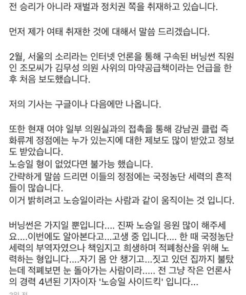 오혁진 기자, '버닝썬 논란' 국정농단 세력 개입 암시..현재 오혁진 기자 SNS 비공개