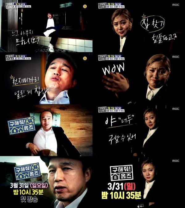 '구해줘 홈즈' 박나래X김광규, 티저부터 웃음 폭발