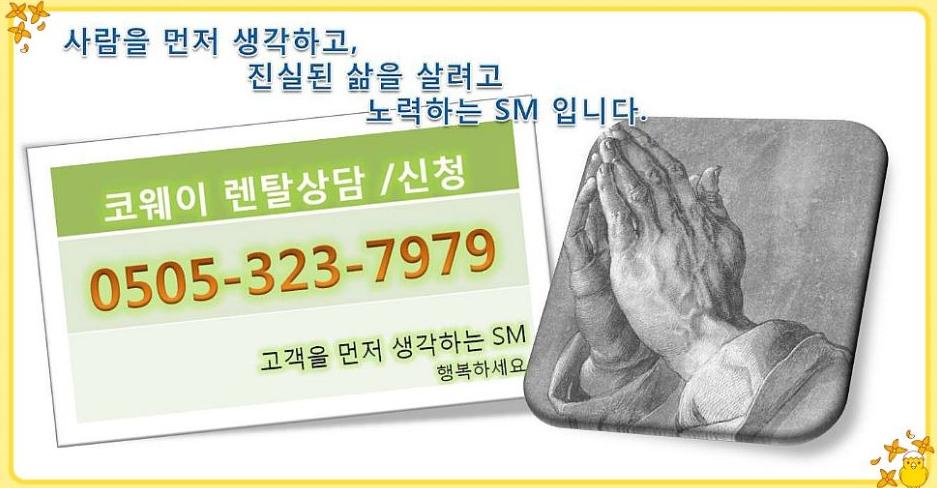 (사하구 감천동) 웅진코웨이의 전화번호 후기 및 약도12