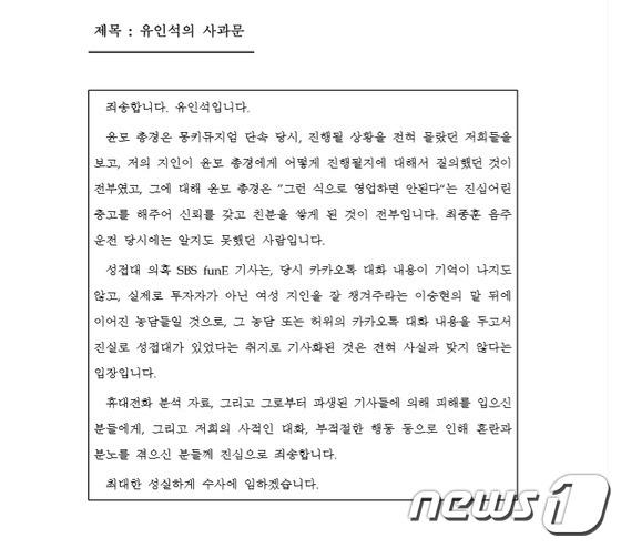 '경찰총장' 언급 유인석