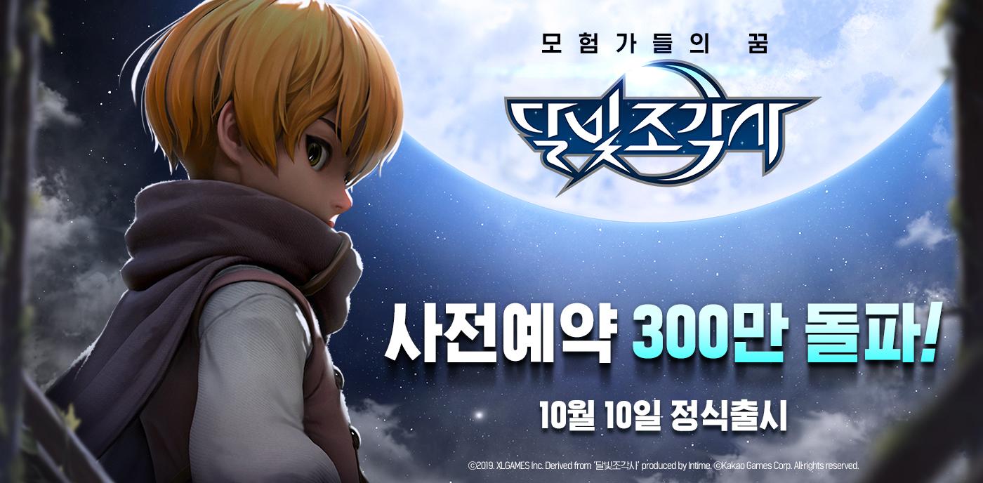 카카오게임즈, 모바일 MMORPG '달빛조각사' 사전 예약자 300만 명 돌파!