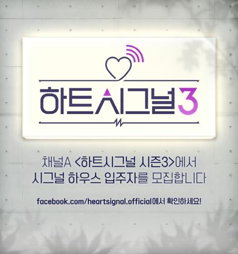하트시그널3, 연애예능 최강자 돌아온다