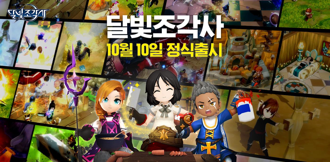 모바일 MMORPG '달빛조각사' 10월 10일 정식 출시