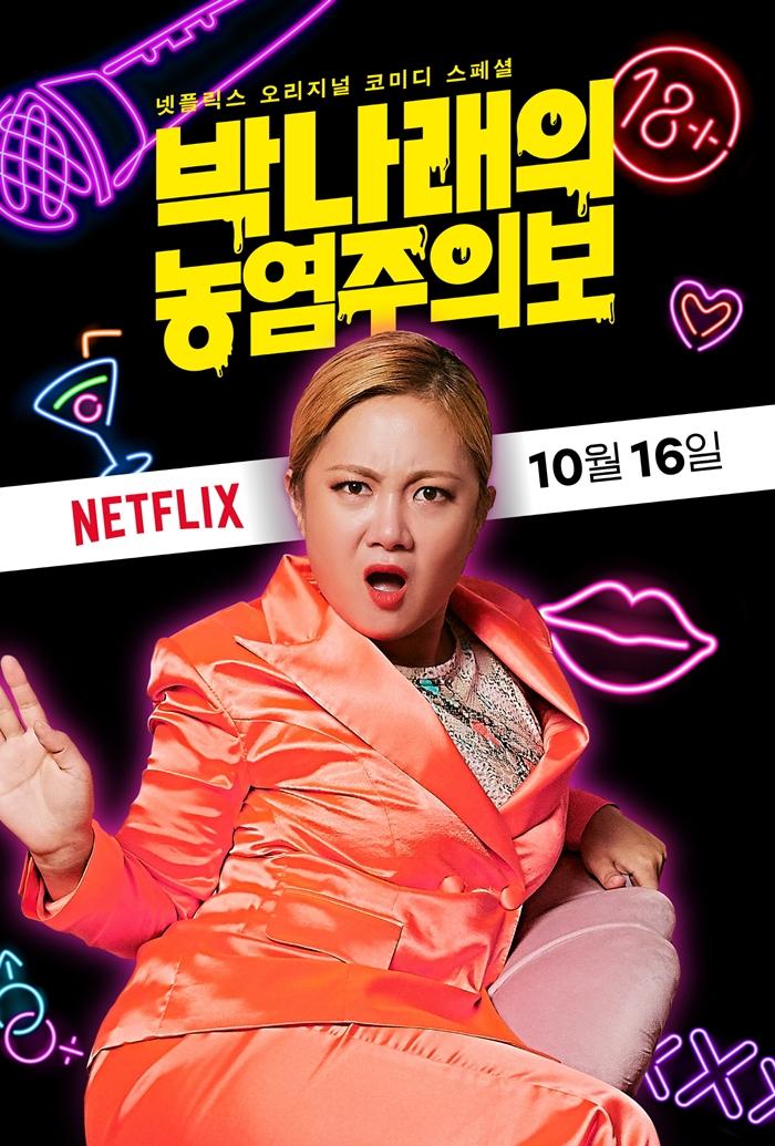 넷플릭스 접수한 박나래, '농염주의보'로 스탠드업 코미디 첫 도전
