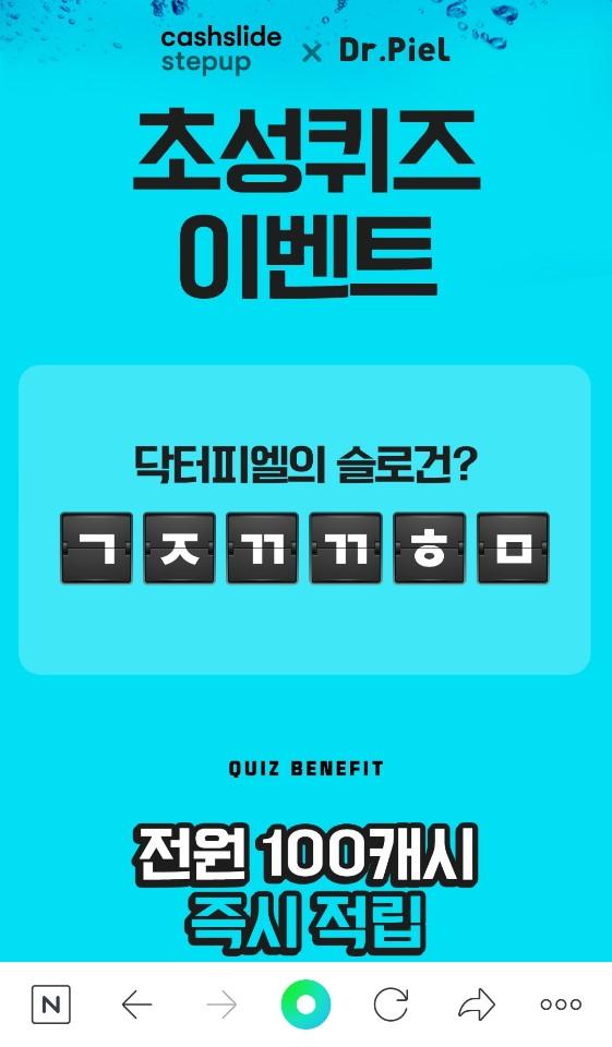 닥터피엘 샤워기, 오후 8시 'ㄱㅈㄲㄲㅎㅁ' 정답 공개
