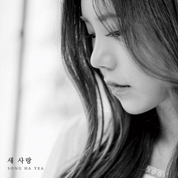 송하예, '니 소식' 이어 '새 사랑'까지 음원차트 상위권.. '복면가왕' 출연 관심 ↑