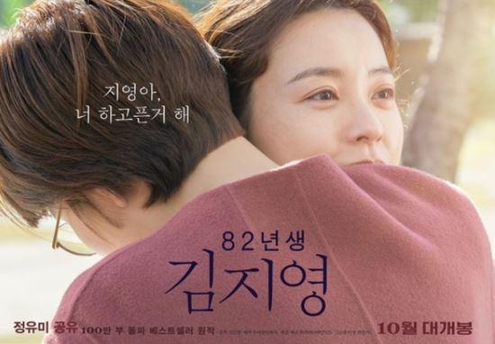 1점 vs 10점…영화 '82년생 김지영' 달아오른 평점 전쟁