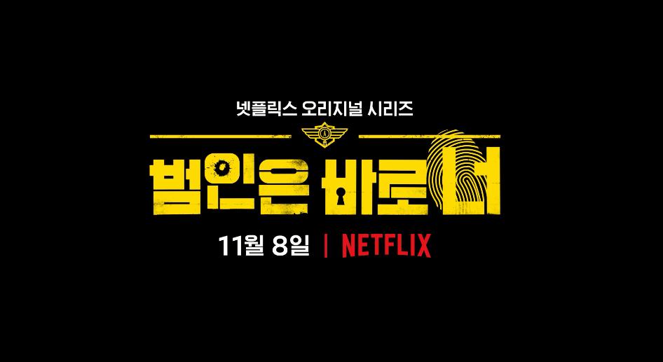 이제부터 본게임!★ 시즌2★메인 포스터&티저 예고편 공개!