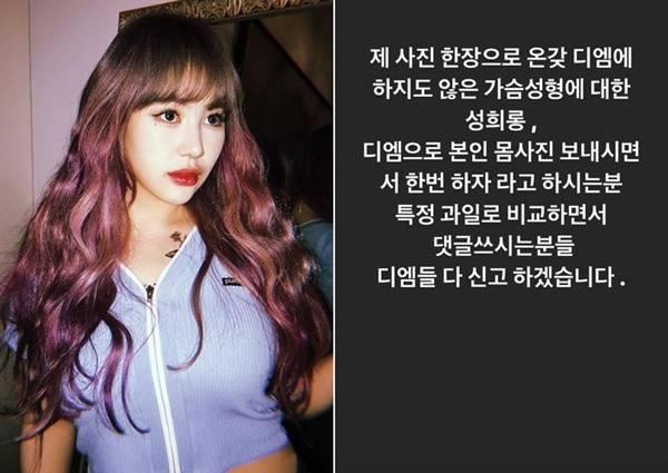 [박지민] 박지민, 악플러 성희롱 피해 공개 '신고할 것'.